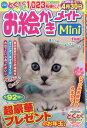 お絵かきメイト mini (ミニ) 2017年 01月号 [雑誌]