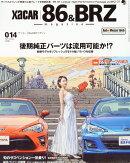 XaCAR 86&BRZ Magazine (ザッカー 86アンドビーアールゼット マガジン) 2017年 01月号 [雑誌]