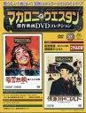 マカロニ・ウェスタン傑作映画DVDコレクション 2017年 1/15号 [雑誌]