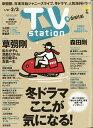 TV station (テレビステーション) 関東版 2017年 1/21号 [雑誌]