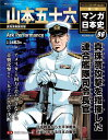 週刊 マンガ日本史 改訂版 2017年 1/22号 [雑誌]