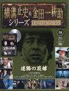 横溝正史&金田一耕助シリーズDVDコレクション 2017年 1/15号 [雑誌]