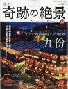 週刊奇跡の絶景 Miracle Planet 2017年12号 九ふん 台湾