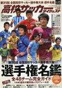 高校サッカーダイジェスト Vol.18 2017年 1/20号 [雑誌]