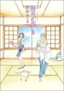 海月と私(3) (アフタヌーンKC good!AFTERNOON) [ 麻生みこと ]