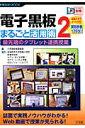電子黒板まるごと活用術(2) [ 小学館 ]