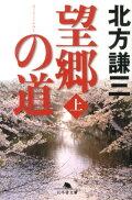 望郷の道(上) (幻冬舎文庫)