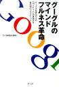 グーグルのマインドフルネス革命 [ サンガ ]