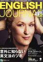 ENGLISH JOURNAL (イングリッシュジャーナル) 2017年 01月号 [雑誌]