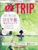 OZ magazine増刊 OZ Trip (オズトリップ) 2017年 01月号 [雑誌]