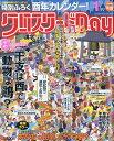 クロスワードDay (デイ) 2017年 01月号 [雑誌]