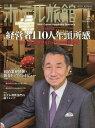 月刊 ホテル旅館 2017年 01月号 [雑誌]
