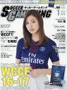サッカーゲームキング 2017年 01月号 [雑誌]