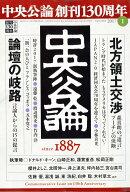【予約】中央公論 2017年 01月号 [雑誌]