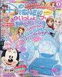 ディズニーといっしょブック 2017年 01月号 [雑誌]
