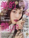 美的 2017年 01月号 [雑誌]【楽天限定AVEDA特典付き】