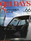 911DAYS (ナインイレブンデイズ) Vol.66 2017年 01月号 [雑誌]