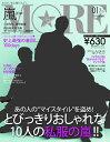 付録なし版MORE (モア) 2017年 01月号 [雑誌]