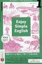 Enjoy Simple English (エンジョイ・シンプル・イングリッシュ) 2017年 01月号 [雑誌]