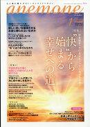 anemone (アネモネ) 2017年 01月号 [雑誌]