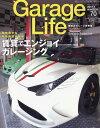 Garage Life (ガレージライフ) 2017年 01月号 [雑誌]