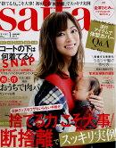 saita (サイタ) 2017年 01月号 [雑誌]