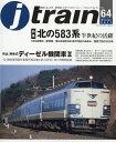 j train (ジェイ・トレイン) 2017年 01月号 [雑誌]