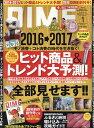 DIME (ダイム) 2017年 01月号 [雑誌]