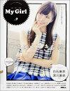 My Girl(vol.9) 白石麻衣、深川麻衣(乃木坂46)/平手友梨奈(欅坂46)/矢 (エンターブレインムック)