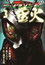 仮面ライダーアマゾンズ外伝 蛍火(3) (モーニング KC)...