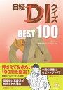 日経DIクイズBEST 100 [ 日経ドラッグインフォメーション編集部 ]