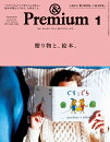 & Premium (アンド プレミアム) 2017年 01月号 [雑誌]