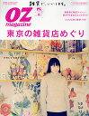 OZ magazine (オズマガジン) 2017年 01月号 [雑誌]
