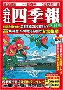 会社四季報 新春号 ワイド版 2017年 01月号 [雑誌]