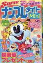 SUPER (スーパー) ナンプレメイト Mini (ミニ) 2017年 01月号 [雑誌]