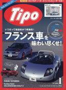 Tipo (ティーポ) 2017年 01月号 [雑誌]