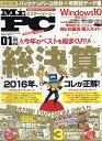 Mr.PC (ミスターピーシー) 2017年 01月号 [雑誌]