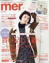 mer (メル) 2017年 01月号 [雑誌]