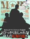 MORE (モア) 2017年 01月号 [雑誌]