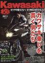 Kawasaki (カワサキ) バイクマガジン 2017年 01月号 [雑誌]