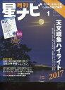 月刊 星ナビ 2017年 01月号 [雑誌]