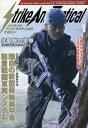 Strike And Tactical (ストライク・アンド・タクティカルマガジン) 2017年 01月号 [雑誌]