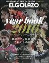 2016J1・J2リーグシーズンレビュー エルゴラッソイヤーブック 2017年 01月号 [雑誌]