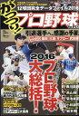 がっつり!プロ野球 Vol.16 2017年 1/5号 [雑誌]