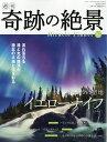 週刊奇跡の絶景 Miracle Planet 2017年10号 イエローナイフ カナダ