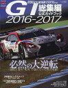 オートスポーツ増刊 2016-2017スーパーGT公式ガイドブック総集編 2017年 1/7号 [雑