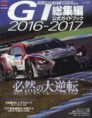 オートスポーツ増刊 2016-2017スーパーGT公式ガイドブック総集編 2017年 1/7号 [雑誌]