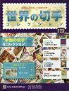 世界の切手コレクション 2017年 1/25号 [雑誌]
