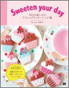 Sweeten your day 365日楽しめるアイシングクッキーレシピ集 [ 高橋洋子 ]