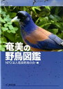 奄美の野鳥図鑑 [ 奄美野鳥の会 ]